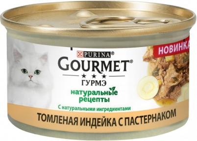 Конс.Гурмет Голд 85г Натуральный Рецепт инд./пастерн. 7040 АКЦИЯ-15%